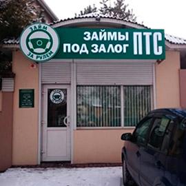 Займ под залог ПТС в Ангарске Деньги под ПТС авто в